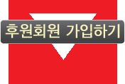 광주YMCA 회원가입