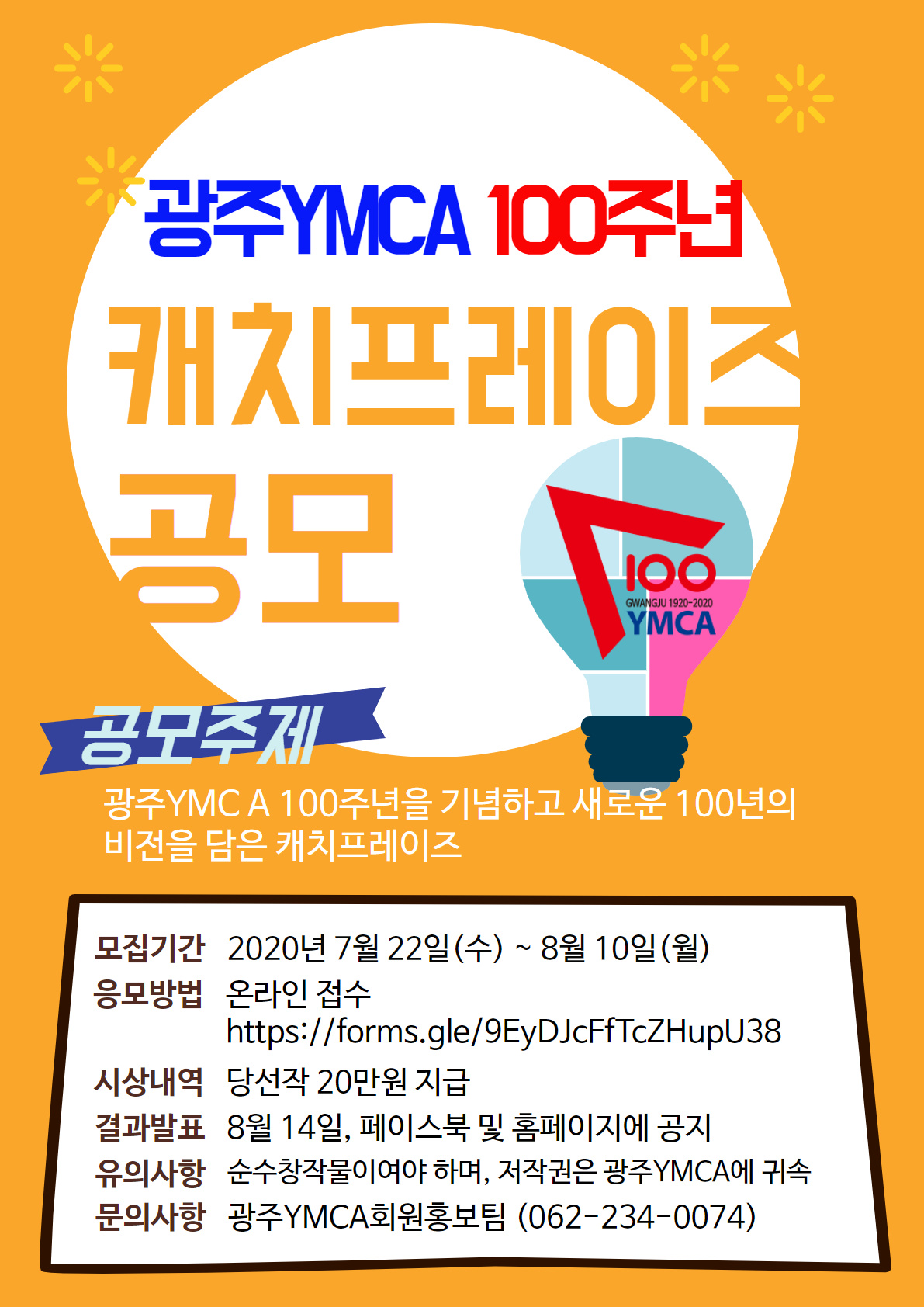 광주YMCA 100주년 캐치프레이즈 공모 (1).jpg