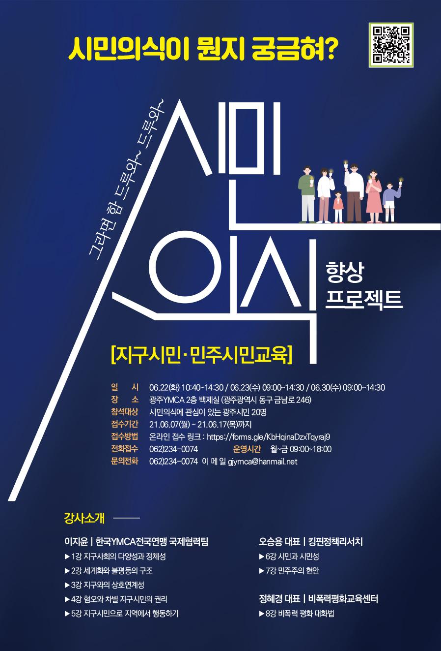Y-시민의식향상프로젝트 웹용 포스터.jpg