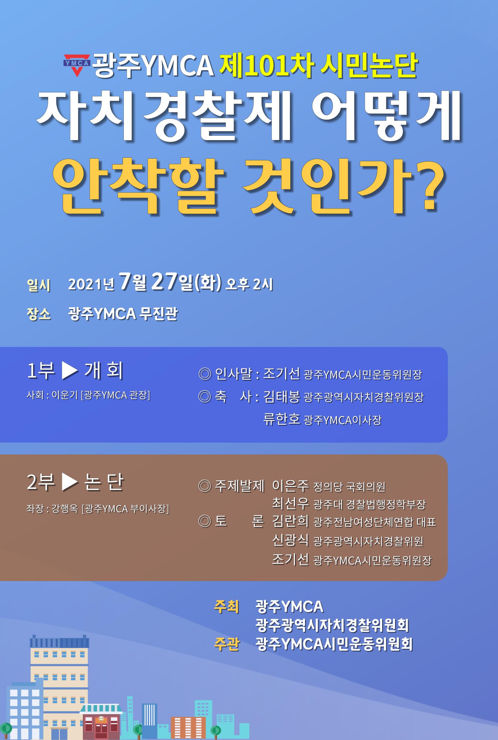 제101차-시민논단-웹포스터-[최종]-001 (2).png