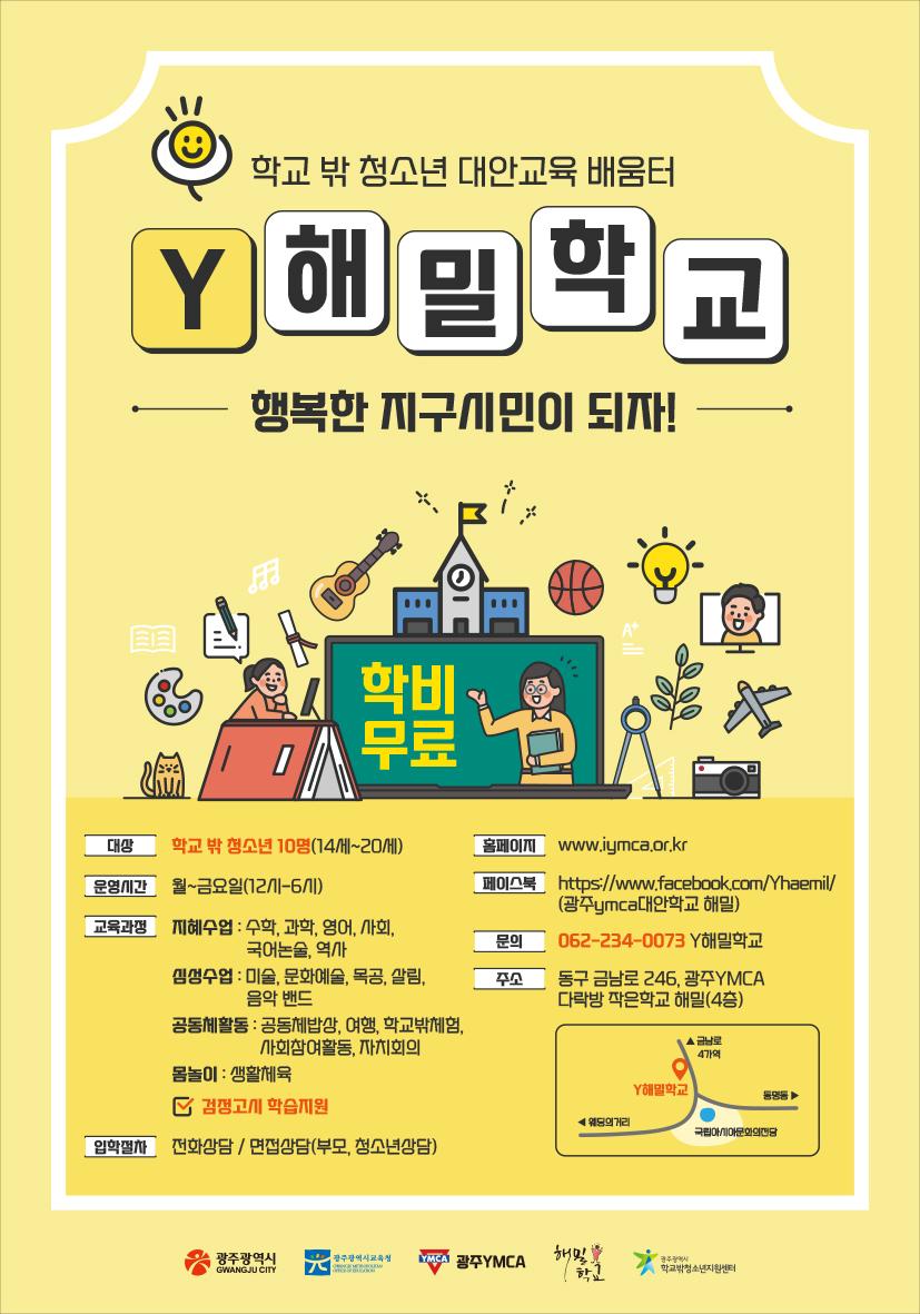 해밀학교 홍보웹_20210621.jpg