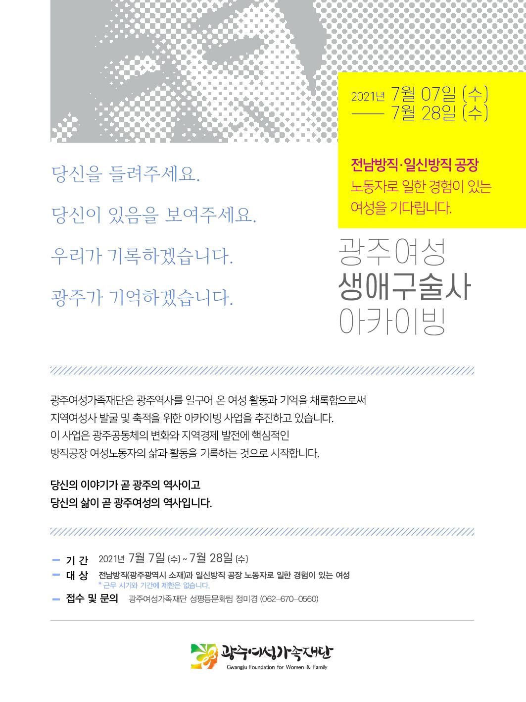 방직공장 여성구술자 모집 포스터.jpg