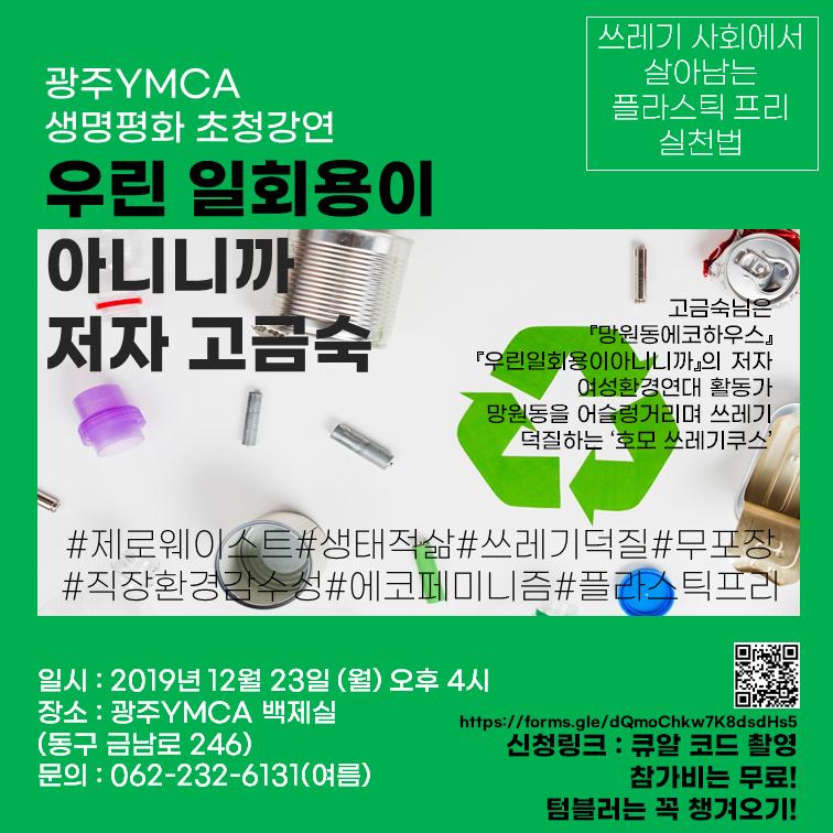 광주YMCA 생명평화 초청 강연.png