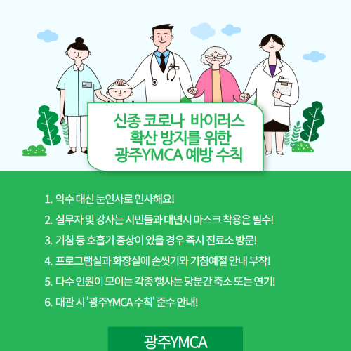 광주YMCA 예방수칙_수정.png