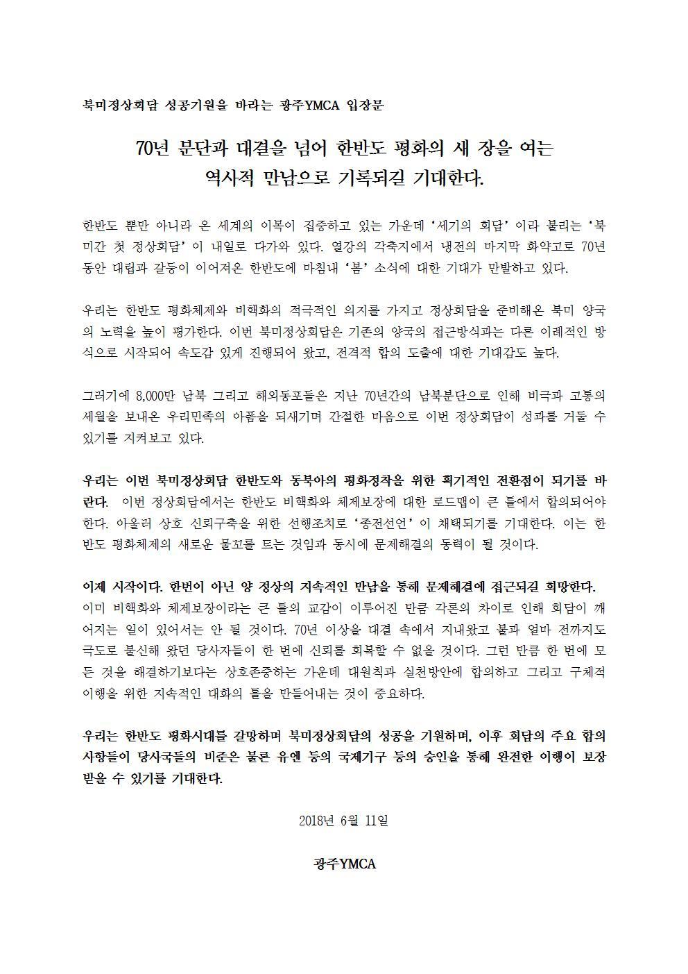 북미회담 공동입장문.jpg